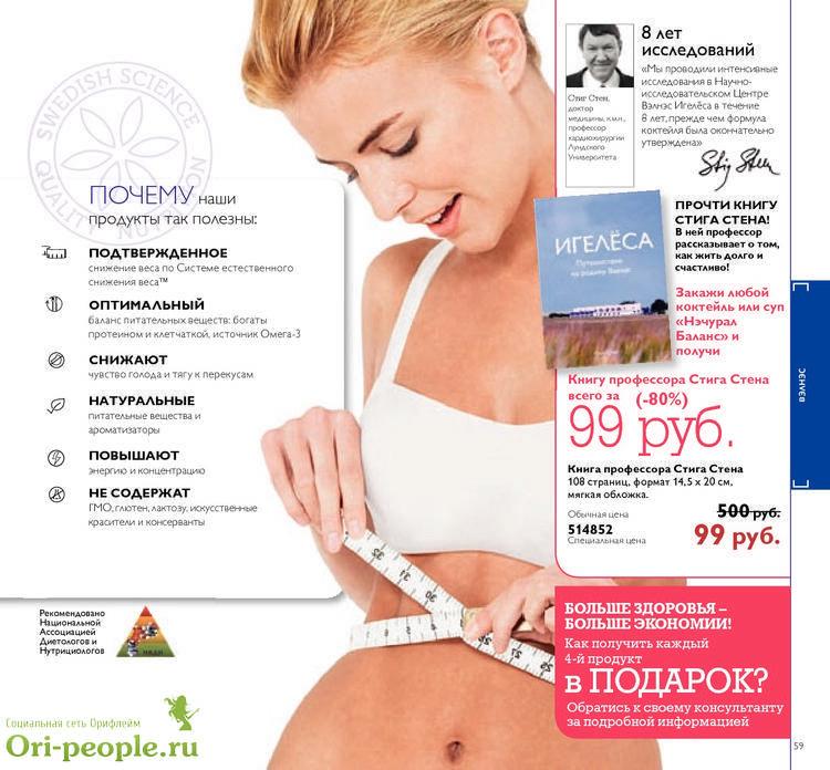Страницы 58-59 каталога Oriflame 15 2014 - Социальная сеть Oriflame f5f165c96cdb7